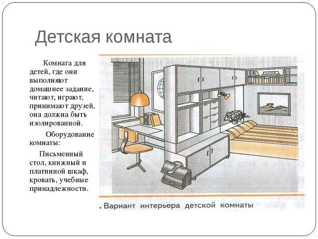 Детская комната Комната для детей, где они выполняют домашнее задание, читают...