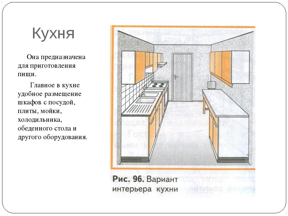 Кухня Она предназначена для приготовления пищи. Главное в кухне удобное разме...