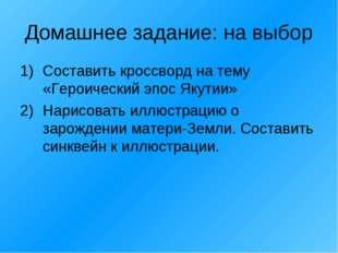 Домашнее задание: на выбор Составить кроссворд на тему «Героический эпос Якут