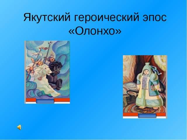 Якутский героический эпос «Олонхо»