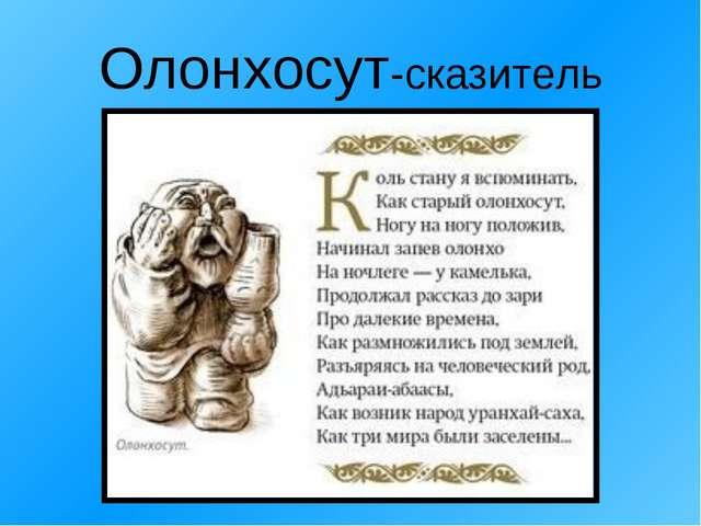 Олонхосут-сказитель