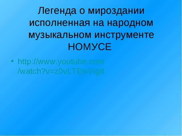 Легенда о мироздании исполненная на народном музыкальном инструменте НОМУСЕ h...