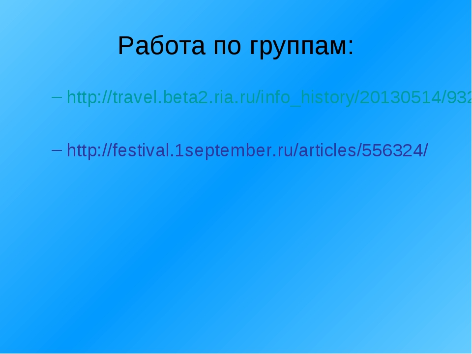 Работа по группам: http://travel.beta2.ria.ru/info_history/20130514/932308949...