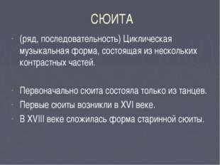 СЮИТА (ряд, последовательность) Циклическая музыкальная форма, состоящая из н