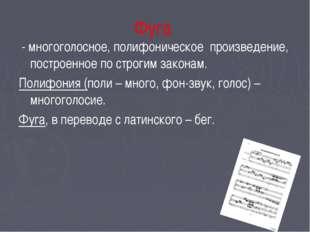 Фуга - многоголосное, полифоническое произведение, построенное по строгим зак