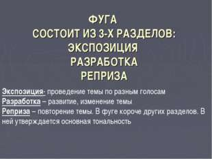 ФУГА СОСТОИТ ИЗ 3-Х РАЗДЕЛОВ: ЭКСПОЗИЦИЯ РАЗРАБОТКА РЕПРИЗА Экспозиция- прове