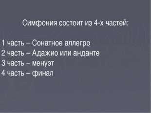 Симфония состоит из 4-х частей: 1 часть – Сонатное аллегро 2 часть – Адажио и