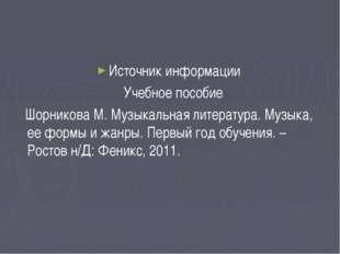 Источник информации Учебное пособие Шорникова М. Музыкальная литература. Муз