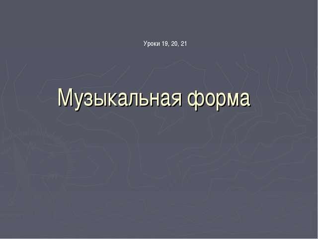 Музыкальная форма Уроки 19, 20, 21