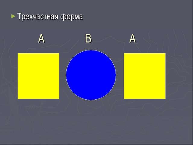 Трехчастная форма A B А