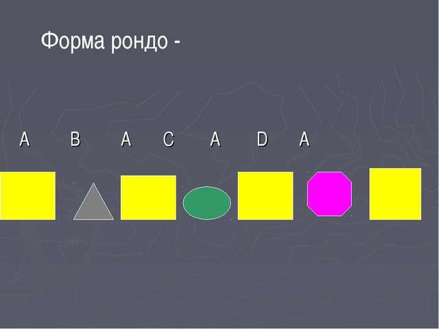 А B A C A D А Форма рондо -