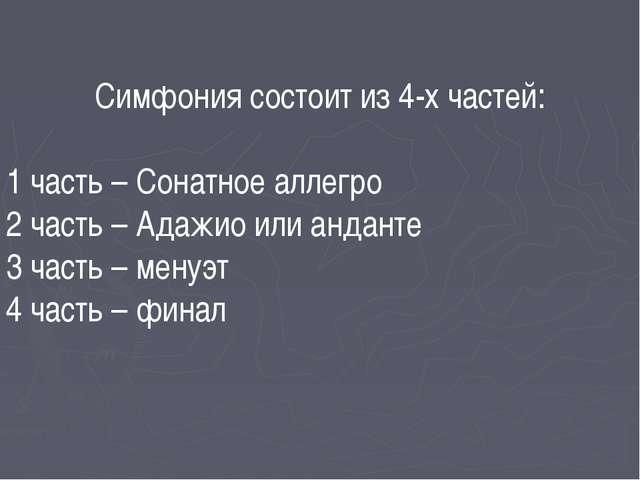 Симфония состоит из 4-х частей: 1 часть – Сонатное аллегро 2 часть – Адажио и...
