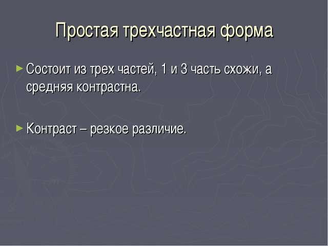 Простая трехчастная форма Состоит из трех частей, 1 и 3 часть схожи, а средня...