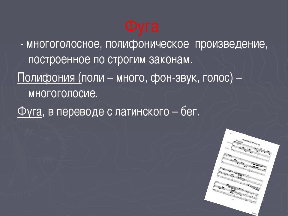 Фуга - многоголосное, полифоническое произведение, построенное по строгим зак...