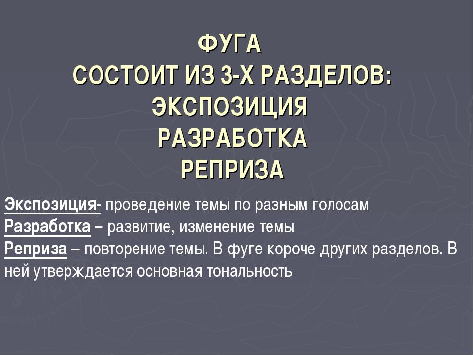 ФУГА СОСТОИТ ИЗ 3-Х РАЗДЕЛОВ: ЭКСПОЗИЦИЯ РАЗРАБОТКА РЕПРИЗА Экспозиция- прове...