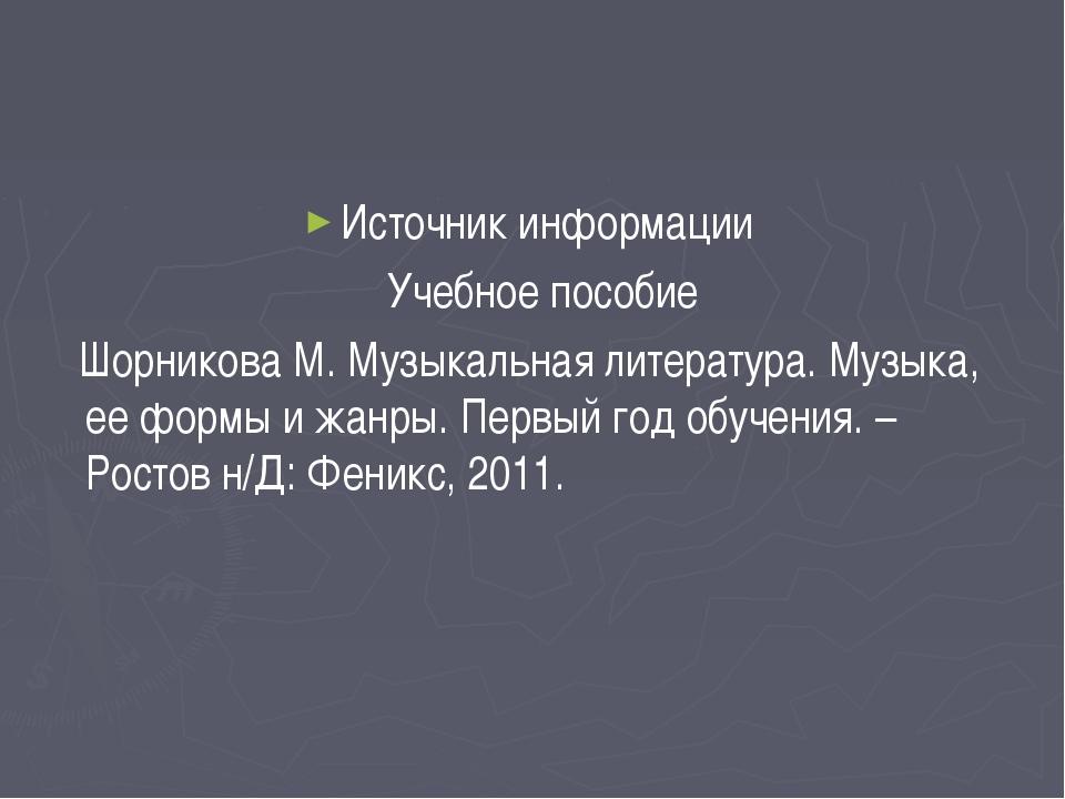 Источник информации Учебное пособие Шорникова М. Музыкальная литература. Муз...