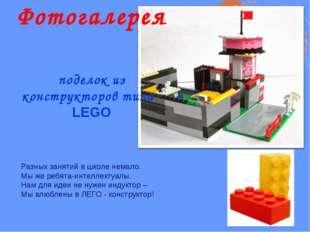 Фотогалерея поделок из конструкторов типа LEGO Разных занятий в школе немало.