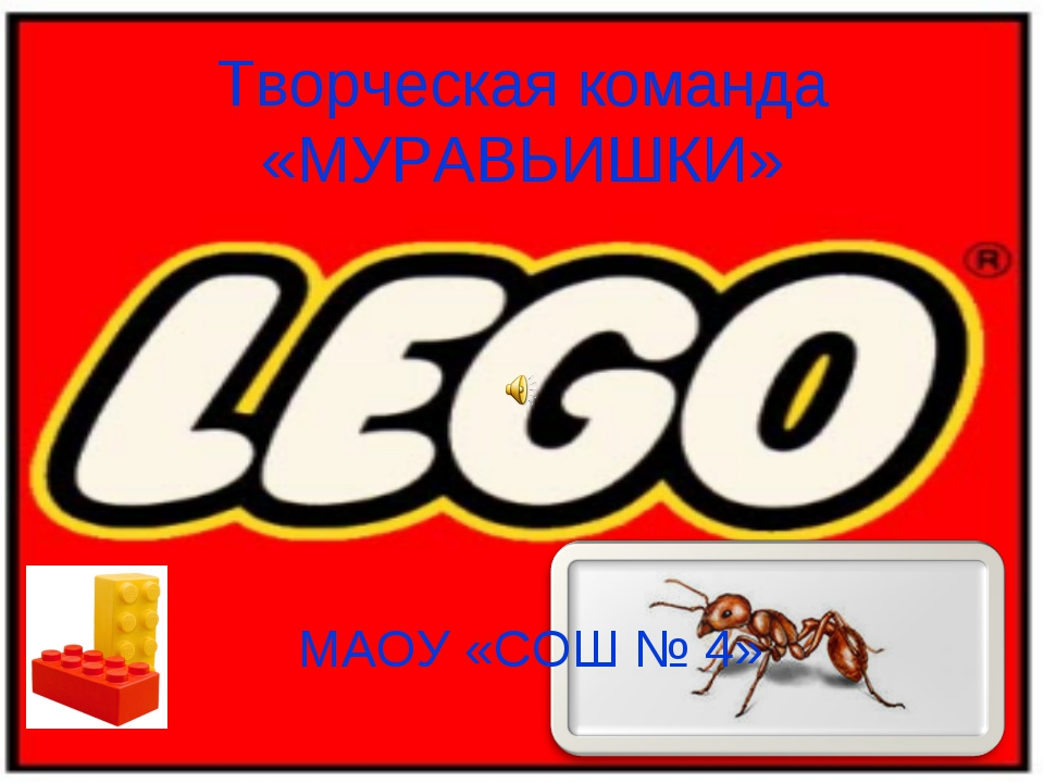 Творческая команда «МУРАВЬИШКИ» МАОУ «СОШ № 4»