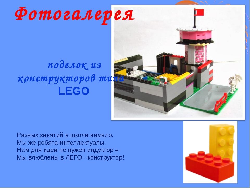 Фотогалерея поделок из конструкторов типа LEGO Разных занятий в школе немало....