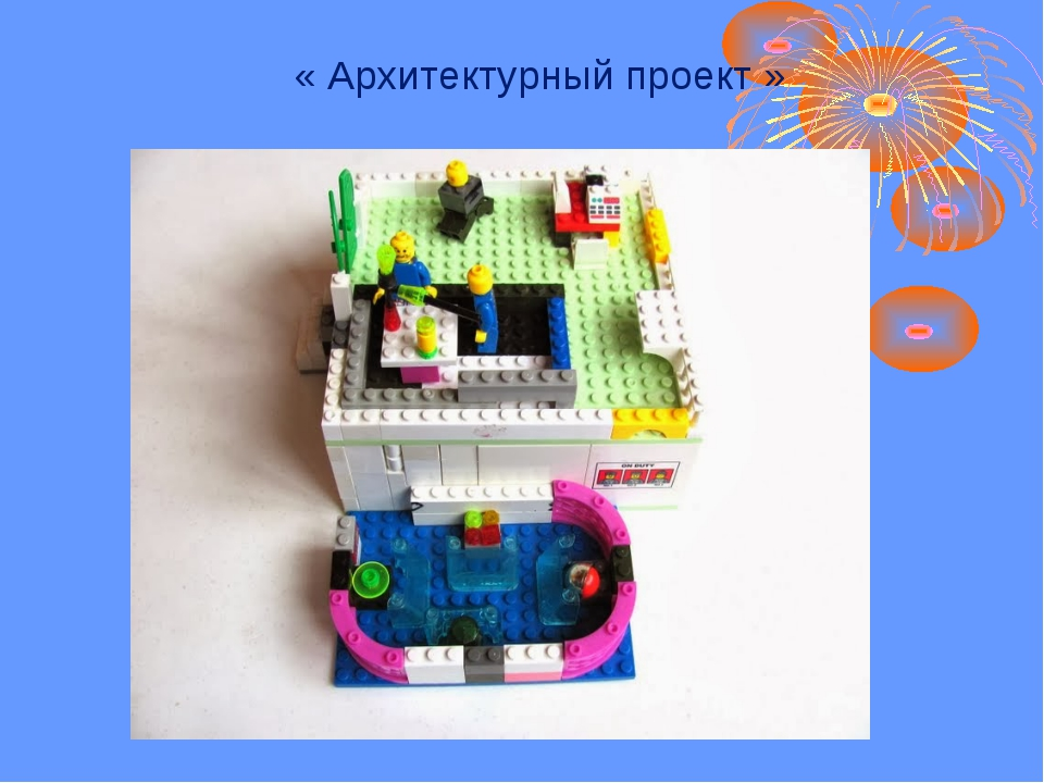 « Архитектурный проект »