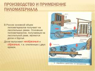 В России основной объем пиломатериалов получают на лесопильных рамах. Основн
