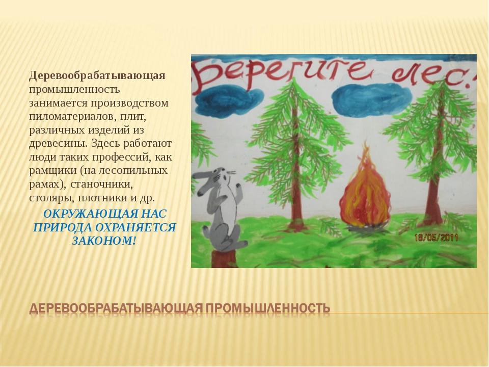 Деревообрабатывающая промышленность занимается производством пиломатериалов,...