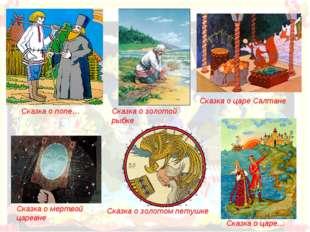 Сказка о попе… Сказка о золотой рыбке Сказка о царе Салтане Сказка о мертвой