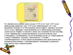 Бұл кітапта аса көрнекті совет ғалымы, СССР және Қазақ ССР Ғылым академиялары