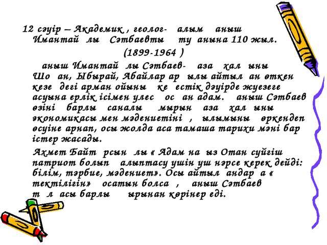 12 сәуір – Академик , геолог- ғалым Қаныш Имантайұлы Сәтбаевтың туғанына 110...