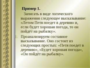 Пример 1. Записать в виде логического выражения следующее высказывание: «Ле