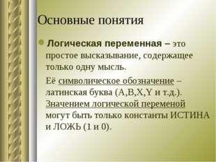 Основные понятия Логическая переменная – это простое высказывание, содержащее