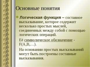 Основные понятия Логическая функция – составное высказывание, которое содержи