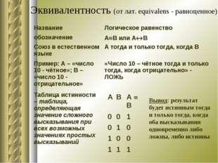 Эквивалентность (от лат. еquivalens - равноценное) Вывод: результат будет ист