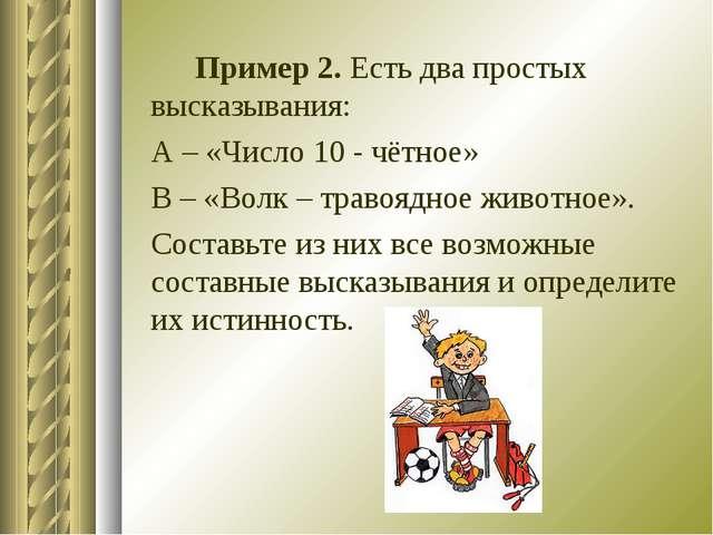 Пример 2. Есть два простых высказывания: А – «Число 10 - чётное» В – «Вол...
