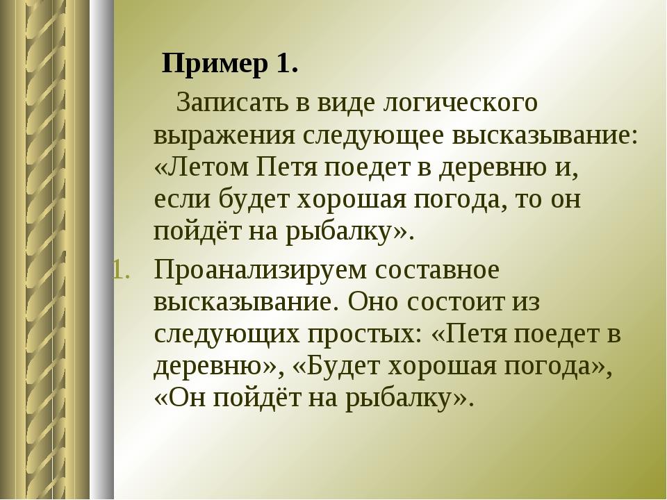 Пример 1. Записать в виде логического выражения следующее высказывание: «Ле...