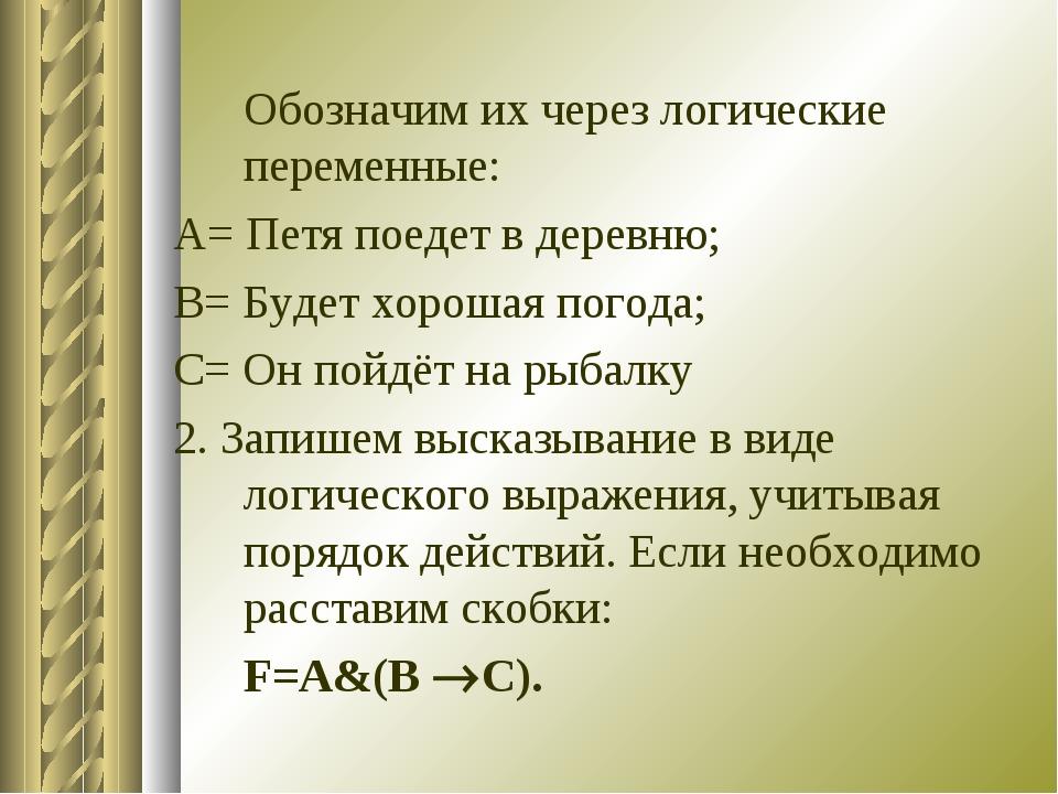 Обозначим их через логические переменные: А= Петя поедет в деревню; В= Будет...