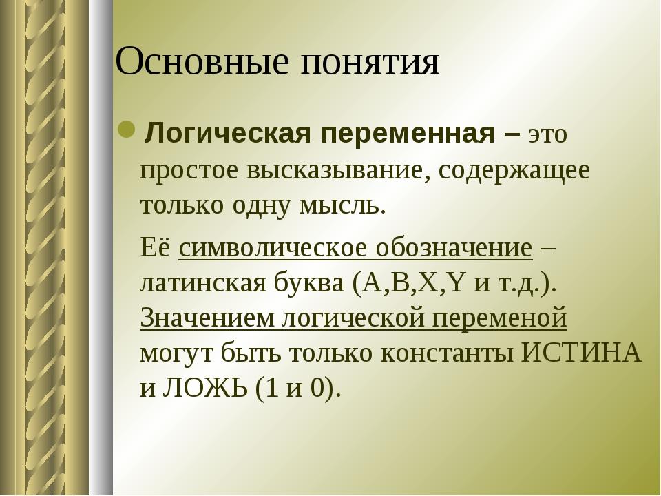 Основные понятия Логическая переменная – это простое высказывание, содержащее...