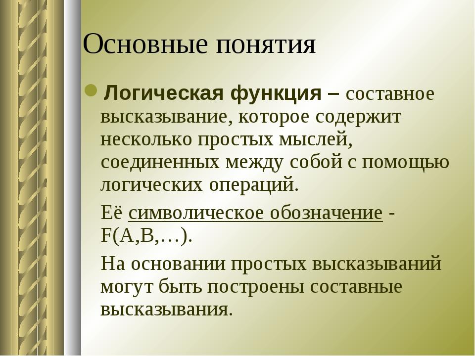 Основные понятия Логическая функция – составное высказывание, которое содержи...