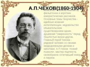 А.П.ЧЕХОВ(1860-1904) Русский писатель, драматург и новеллист. Начинал как авт