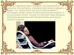 Любовь Андреевна живет эмоциями, воспоминаниями о прошлом, она растеряна, сло
