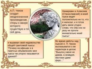 А.П. Чехов создал неоднозначное произведение, споры о жанре которого существу