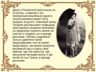 Денег у Раневской практически не осталось, а имение с его прекрасным вишнёвым