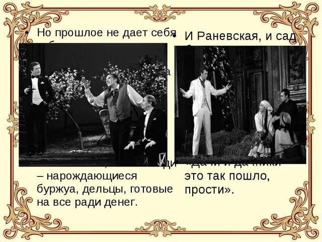 Но прошлое не дает себя забыть, так как сама Раневская живет чувством прошлог...
