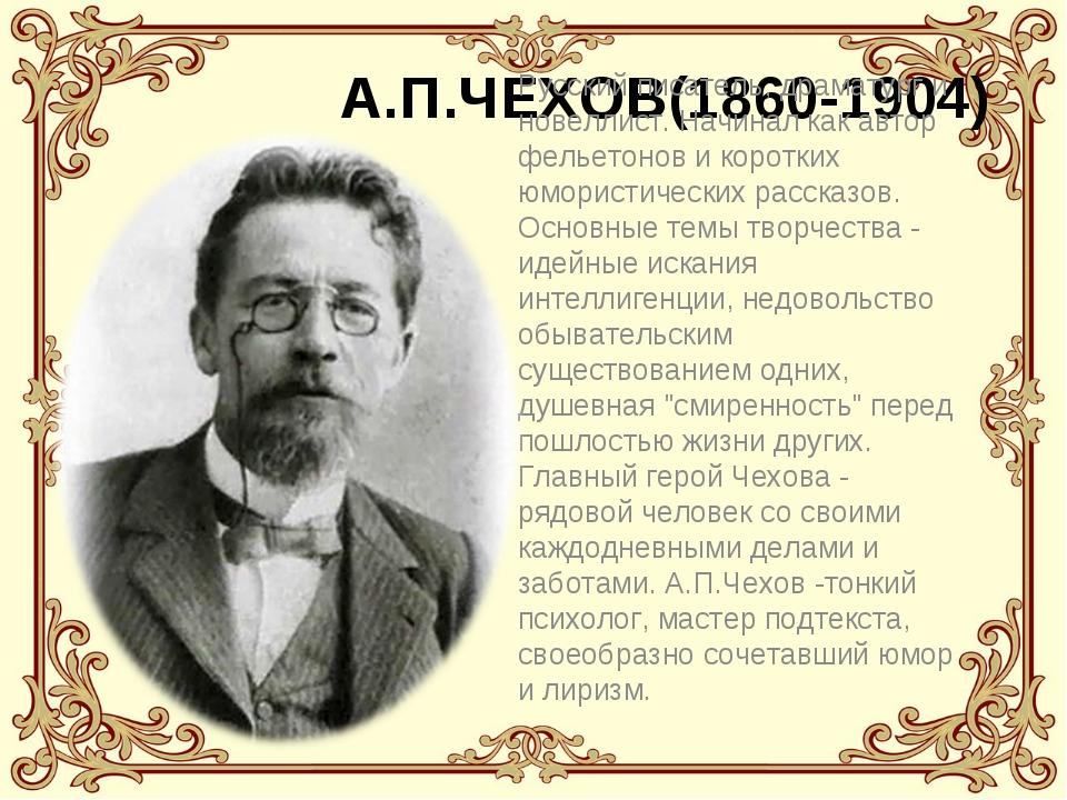 А.П.ЧЕХОВ(1860-1904) Русский писатель, драматург и новеллист. Начинал как авт...