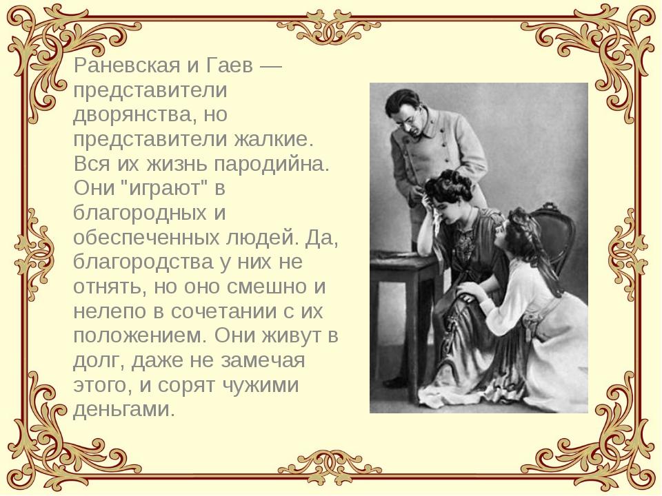 Раневская и Гаев — представители дворянства, но представители жалкие. Вся их...