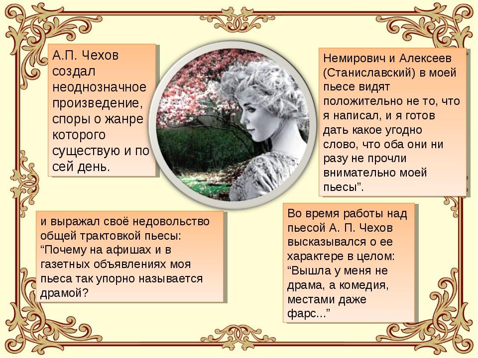 А.П. Чехов создал неоднозначное произведение, споры о жанре которого существу...