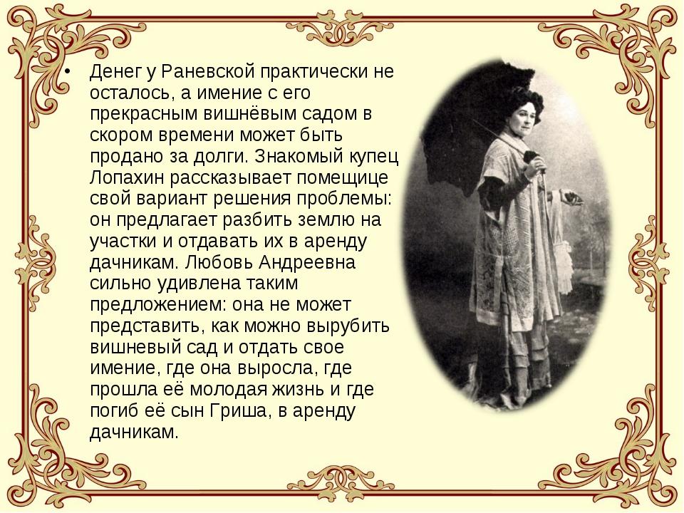 Денег у Раневской практически не осталось, а имение с его прекрасным вишнёвым...