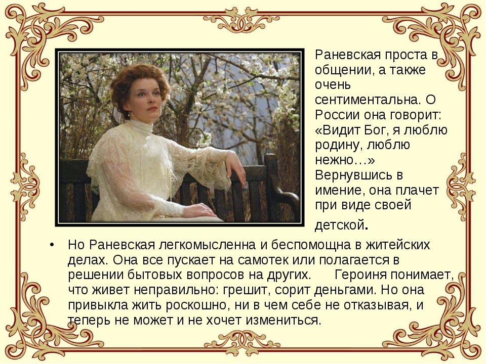 Но Раневская легкомысленна и беспомощна в житейских делах. Она все пускает на...