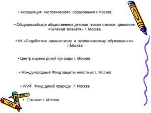 Ассоциация экологического образования г.Москва Общероссийское общественное д