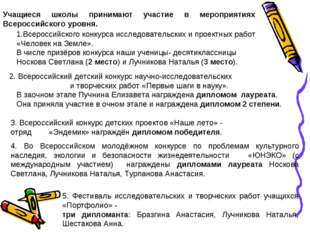 Учащиеся школы принимают участие в мероприятиях Всероссийского уровня. Всерос
